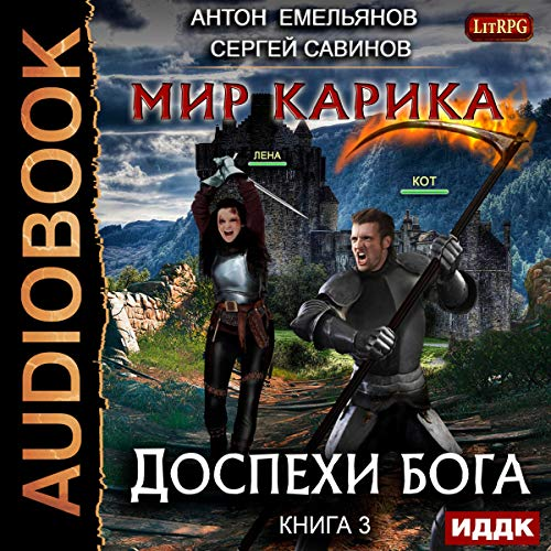 The World of Karik III. God's Armor [Russian Edition]