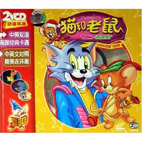 猫和老鼠囹�a�i)�aj9b�x�_猫和老鼠:小狗的故事飞翔猫