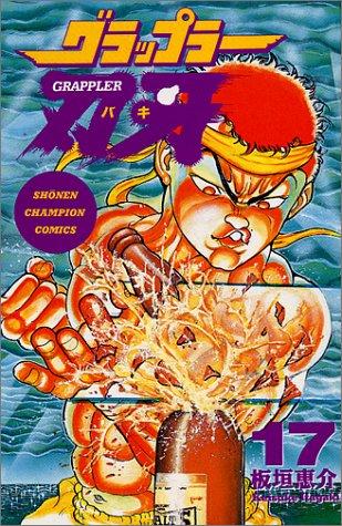 グラップラー刃牙 (17) (少年チャンピオン・コミックス)