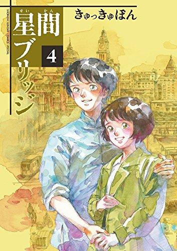 星間ブリッジ 4 (4) (ゲッサン少年サンデーコミックス)