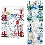 ぼおるぺん古事記 全3巻セット (クーポンで+3%ポイント)