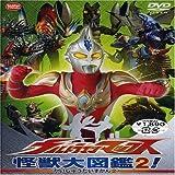 Ultraman Max: Kaijuu Dai-Zukan, Vol. 2