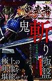 Giri Pachi victory guide DVD Shin Onimusha demon very board (Perfect Disk) (DVD w) (2010) ISBN: 4861916739 [Japanese Import]