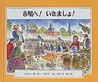 市場へ!いきましょ! (マザーグース・ライブラリー (3))