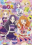 Aikatsu! Goods Coloring B5 size (japan import)