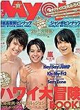 Myojo (ミョウジョウ) 2013年 11月号 [雑誌]