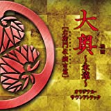 Original Soundtrack - Ooku: Eien - Emonnosuke & Tsunayoshi Hen (Movie) Original Soundtrack [Japan CD] UZCL-2036