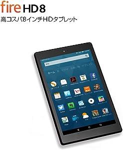 Fire HD 8 タブレット 32GB、ブラック(第6世代)