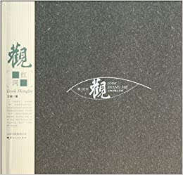 Book View of the Red River(Chinese Edition)