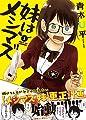 妹はメシマズ 1 (バンブーコミックス)