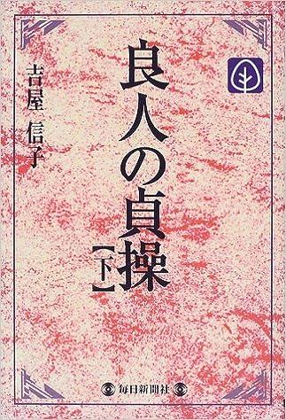 良人の貞操〈下〉 (毎日メモリアル図書館) | 吉屋 信子 |本 | 通販 ...