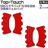 Top-Touch 互換ジェルパッド エクサパッド 10対応互換ジェルパッド 交換用 パット 日本製 ジェル 採用 [ EMS EXAPAD対応互換交換パッド 正規品ではありません ]