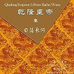 乾隆皇帝 3:日落长河 - 乾隆皇帝 3:日落長河 [Qianlong Emperor 3: From Bad to Worse]   二月河 - 二月河 - Eryue He