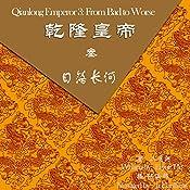 乾隆皇帝 3:日落长河 - 乾隆皇帝 3:日落長河 [Qianlong Emperor 3: From Bad to Worse] |  二月河 - 二月河 - Eryue He