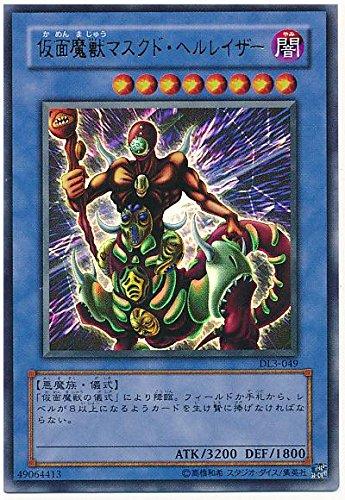 DL3-049 [パ] : 仮面魔獣マスクド・ヘルレイザー(パラレル)
