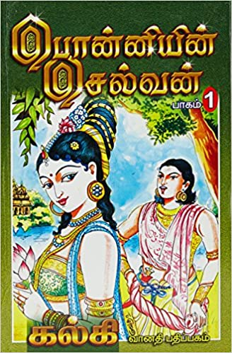 Image result for Ponniyin Selvan Parts pictures