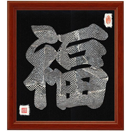 """Cutout Japanese Kanji character """"HUKU"""" which brings good luck, Black, Made of White python's fallout leather, 10.8"""" x 13"""" ()"""