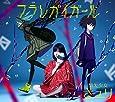 フラレガイガール(初回生産限定盤B)(DVD付)