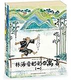 林海音奶奶讲寓言(套装共4册)