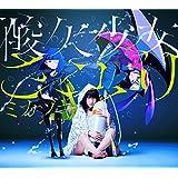 ミカヅキ(初回生産限定盤)(DVD付)