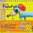 piece of Design Pop&Fun たのしい素材806点