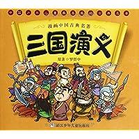 漫画中国古典四大名著:三国演义+西游记+水浒传+红楼梦(套装共4册)