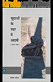 ख़ुदाओं के शहर में आदमी/KhudaaoN Ke Shahar Me Aadmi: ग़ज़ल-संग्रह/Ghazals (Hindi Edition)