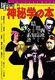 神秘学の本―西欧の闇に息づく隠された知の全系譜 (New sight mook―Books esoterica)