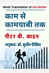 The Go-Getter (Hindi Translation): Kaam se Kamyabi Tak (Hindi Edition) Kindle Edition