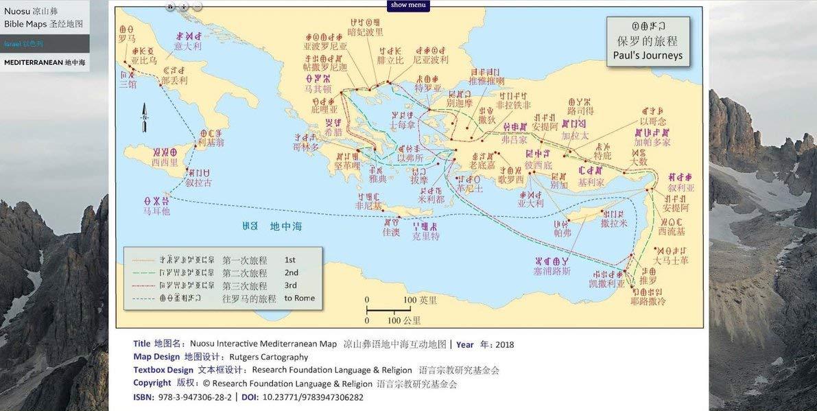 Nuosu Interactive Mediterranean Map: Text and Audio Web ...