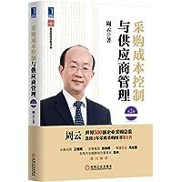 超级实用成本管控训练书系:采购成本控制与供应商管理(第2版)