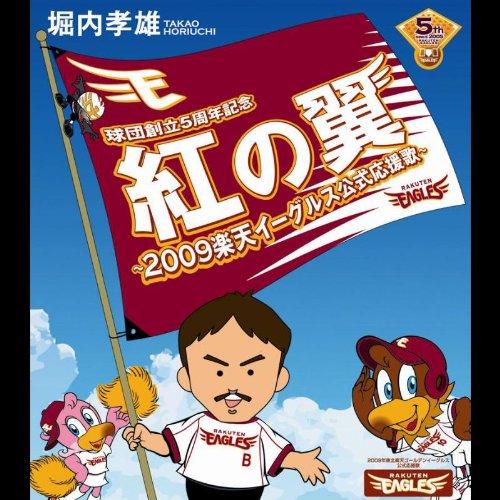 Price comparison product image KURENAI NO TSUBASA -2009 RAKUTEN EAGLES OFFICIAL SUPPORT SONG- -2009