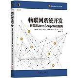 物联网系统开发:树莓派JavaScript编程指南