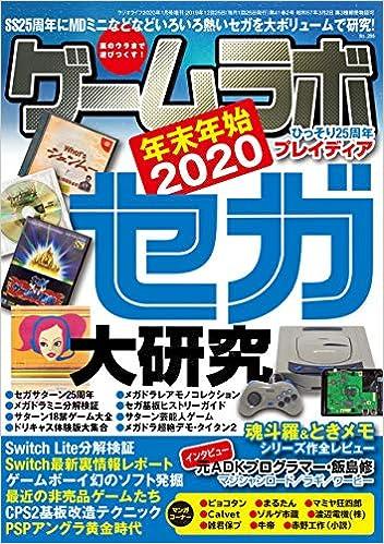 ゲームラボ 年末年始2020
