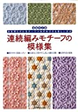 This paperback crochet pattern book is published in 3 language editions :- a) Traditional Chinese b) Simplified Chinese c) Japanese Check the seller's details and pick your language edition. Please note that this crochet pattern book  IS ONLY...