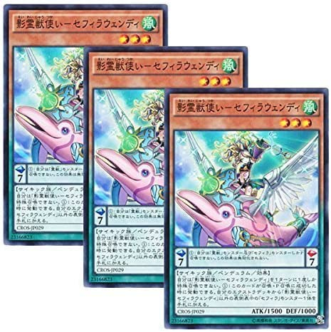 Juego de 3 hojas] Yu-Gi-Oh versioen japonesa CROS-JP029 sombra sagrada bestia Tsukai - Sefira Wendy (Normal): Amazon.es: Juguetes y juegos