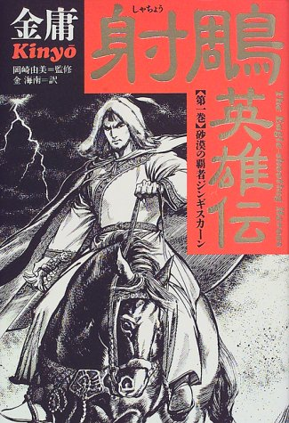 射雕英雄伝 〈1〉砂漠の覇者ジンギスカーン