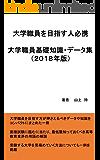 大学職員を目指す人必携 大学職員基礎知識・データ集(2018年版)