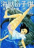 海獣の子供 (3) (IKKI COMIX)