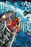 時空大戦 2: 戦慄の人類殲滅兵器 (ハヤカワ文庫SF)