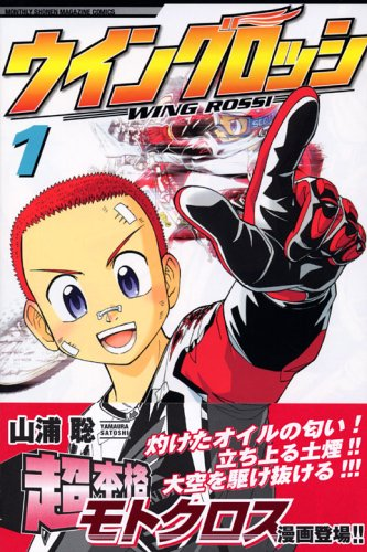 Wing Rossi 1 (monthly magazine Comics) (2006) ISBN: 4063710378 [Japanese Import]