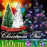 クリスマスツリー ファイバーツリー ホワイト 150cm ヌードツリー LED パターン 変化 ボタン スイッチ