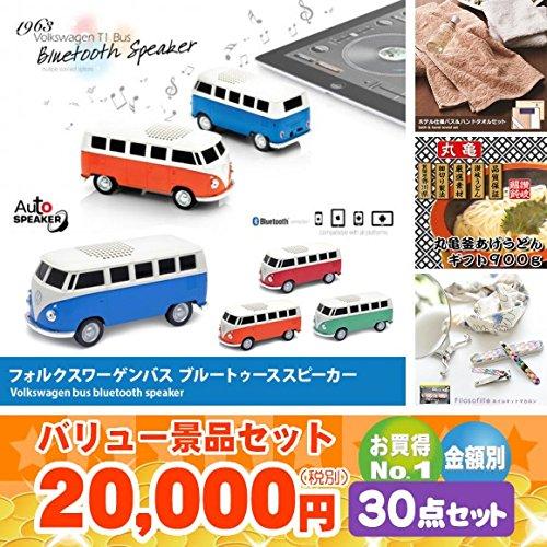 バリュー景品20,000円30点セット B07DK5ZFD1