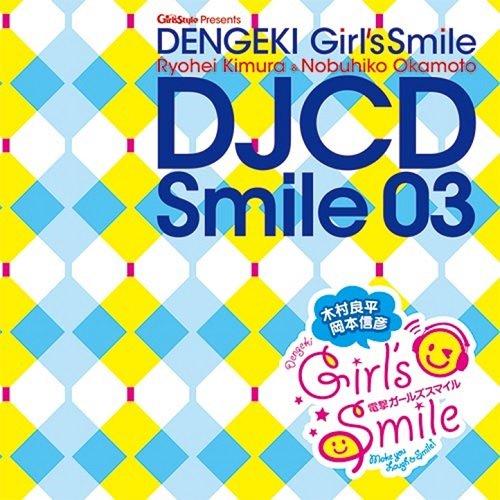 木村良平&岡本信彦の電撃ガールズスマイル DJCD Smile03の商品画像