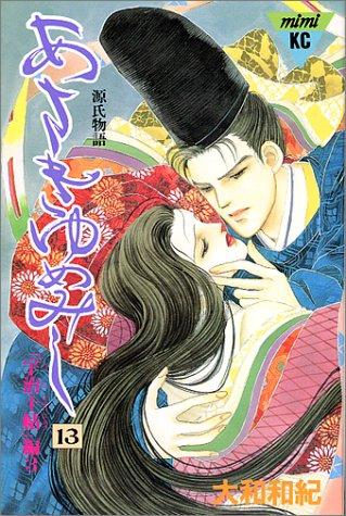 あさきゆめみし―源氏物語 (13) (講談社コミックスミミ (422巻))
