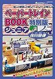 ペーパートレインBOOKジュニア(6)佐川急便 (オレンジページムック)