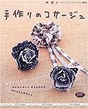 手工胸花-超可愛胸花全55種