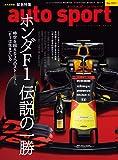 auto sport - オートスポーツ - 2019年 8/2号 No.1511 [ ホンダ F1 伝説の一勝 ]