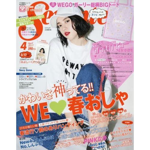 Seventeen 2017年4月号 表紙画像