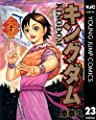 キングダム 23 (ヤングジャンプコミックスDIGITAL)